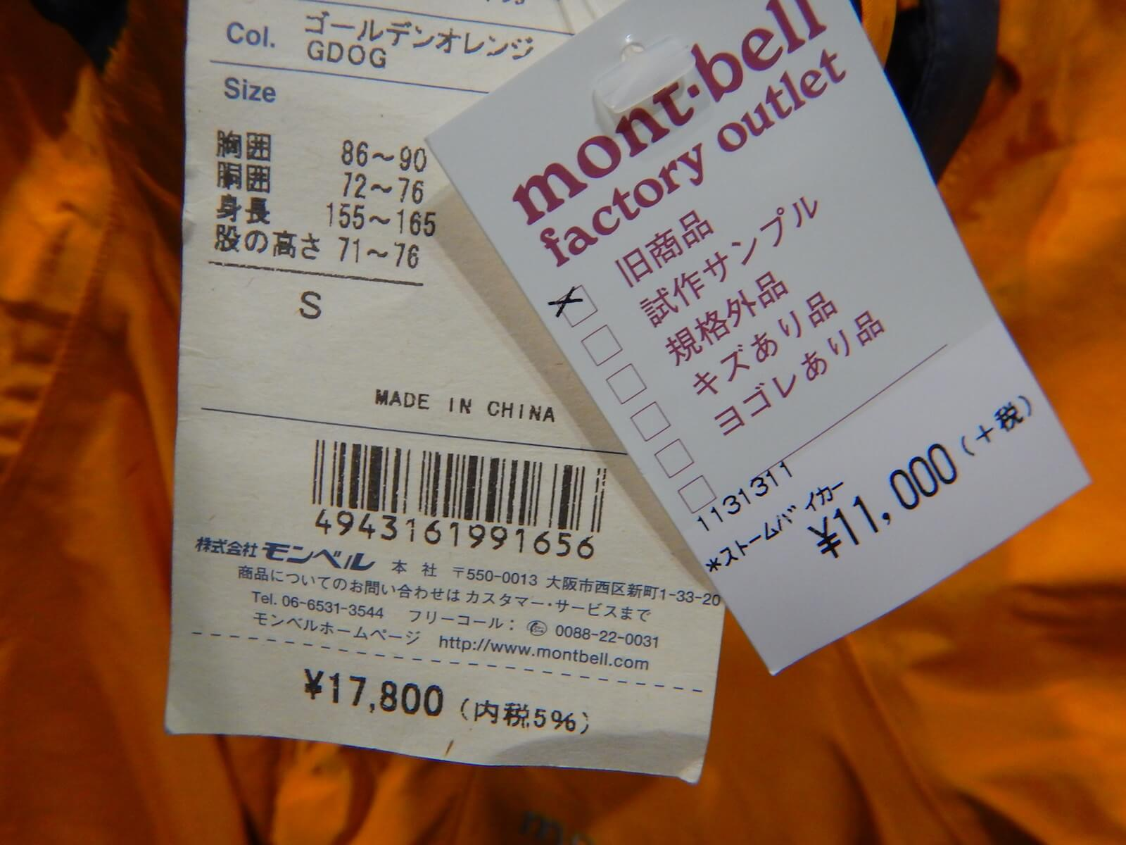 17000円→11000円!!!