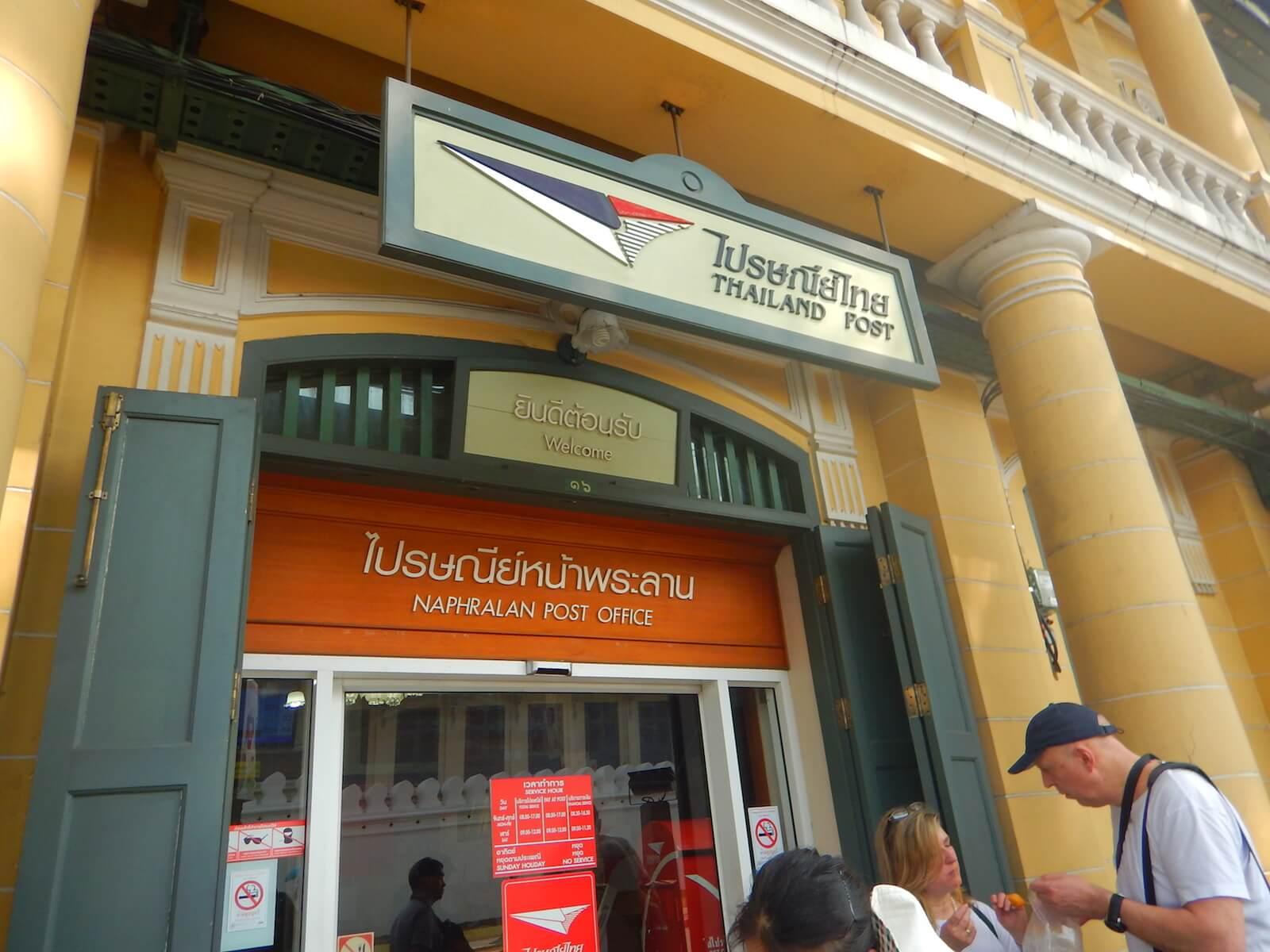 タイの郵便局