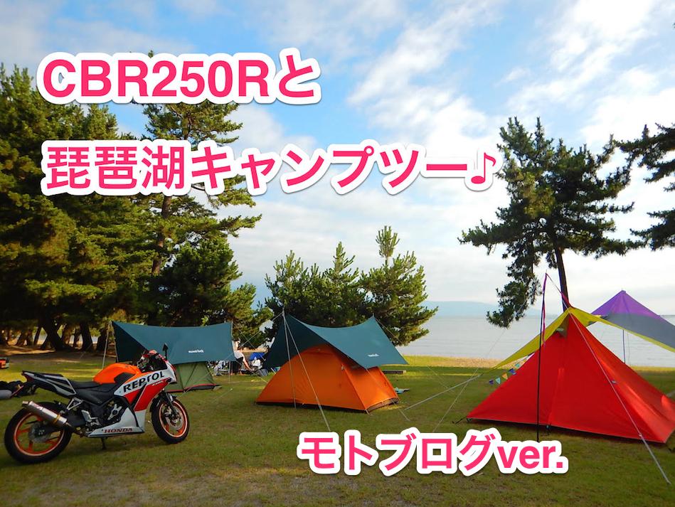 【モトブログ】琵琶湖キャンプツー♪