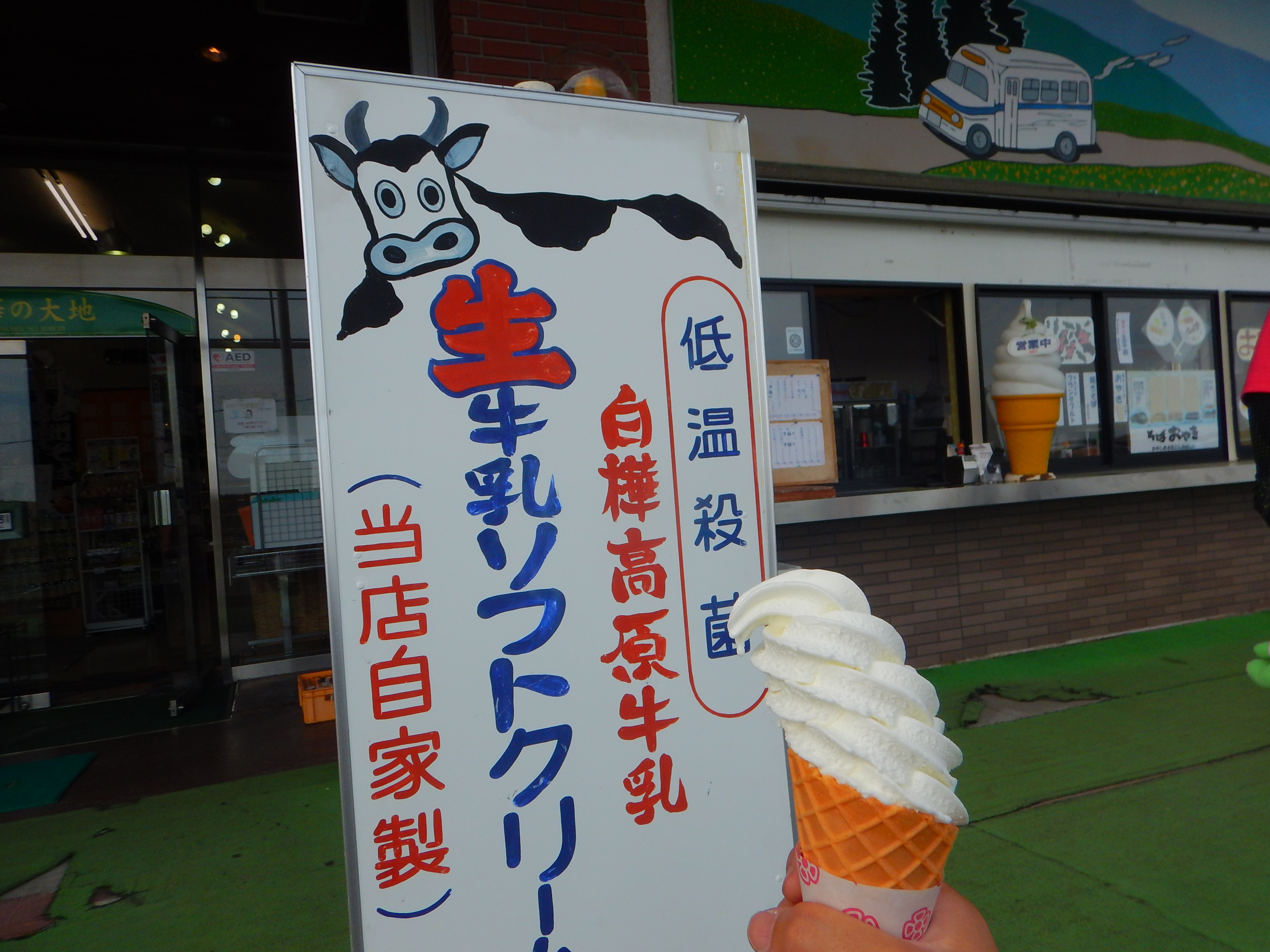 食後のアイス