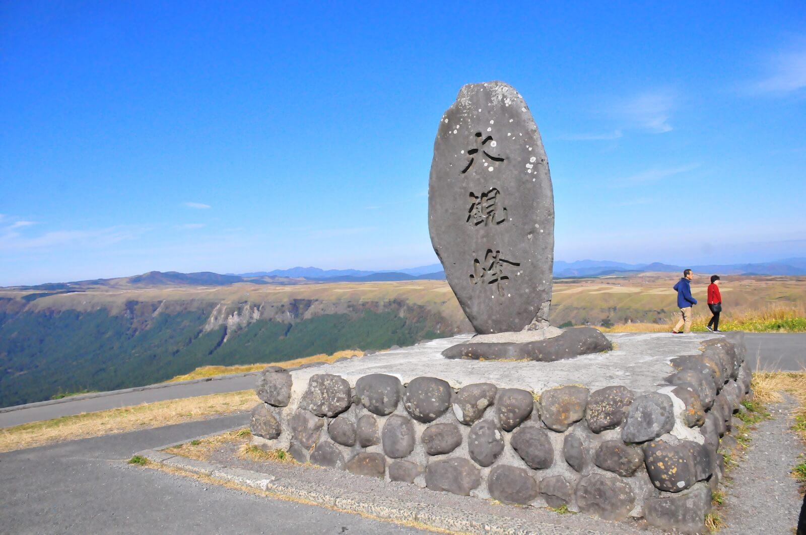 水平に撮れなかった大観峰碑