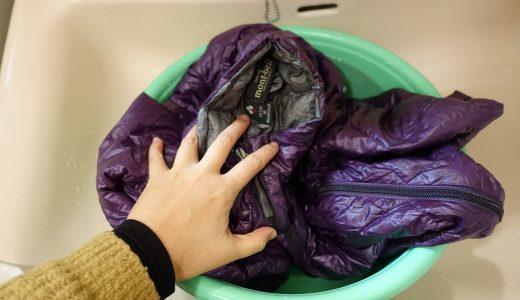 モンベルのダウンジャケットを家で手洗いしてみたよ
